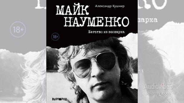 Александр Кушнир ищет голос