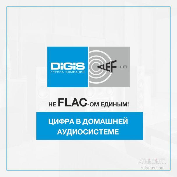 ALEF HI-FI зовет на вебинар