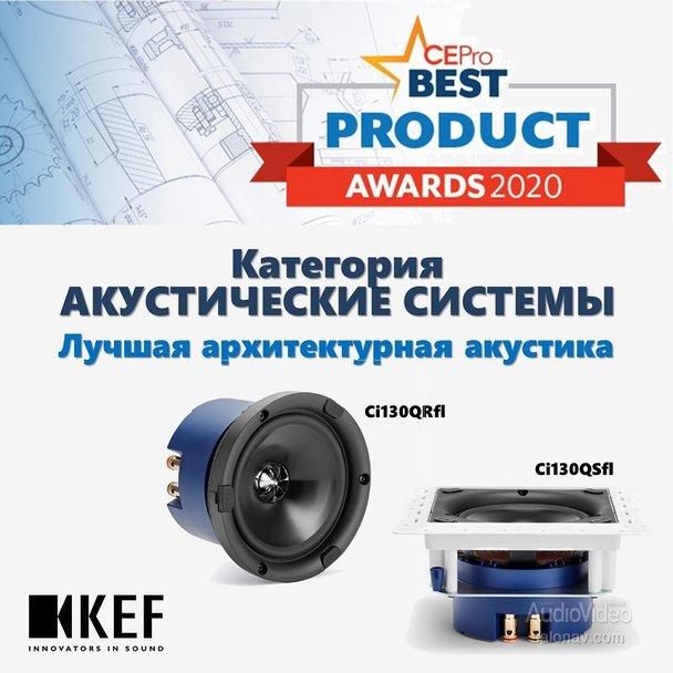 Встройка KEF признана лучшей