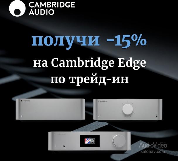 Выгодный обмен на CAMBRIDGE AUDIO