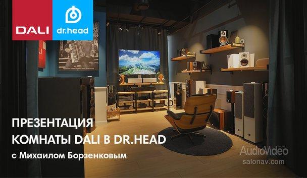 DALI «поселится» у Dr.Head