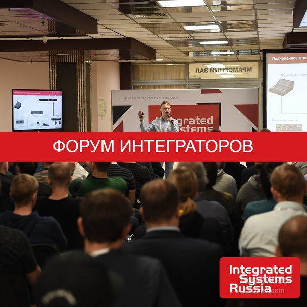 Integrated Systems Russia 2020 представляет