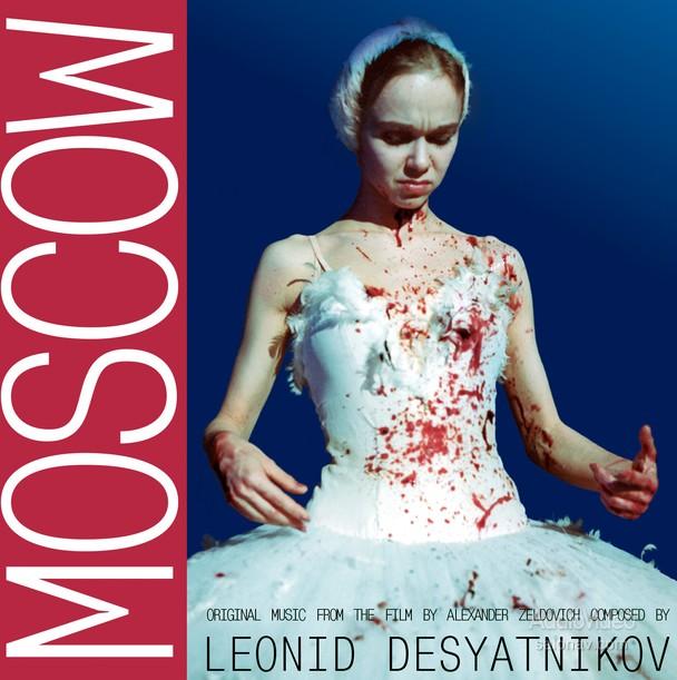 «Москва» через 20 лет