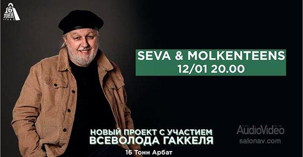 Seva & the Molkenteens выступит в «16 Тоннах»