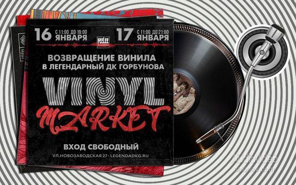 ВИНИЛ МАРКЕТ – в ДК им. Горбунова