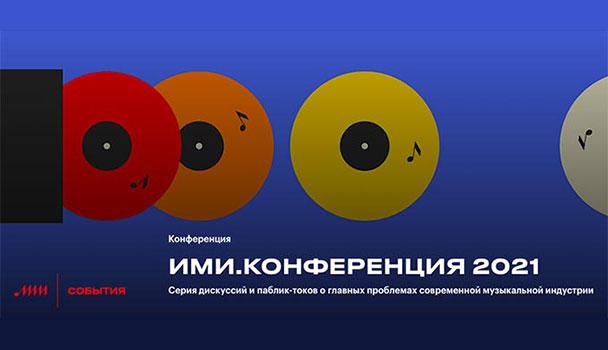 ИМИ обсудит проблемы музыкальной индустрии