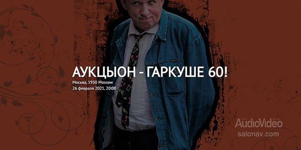 У Олега Гаркуши – юбилей