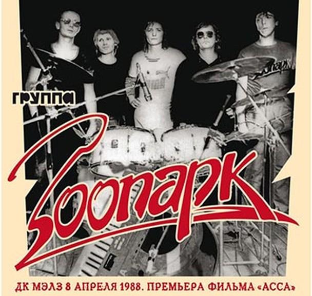 Новый альбом старого «Зоопарка»