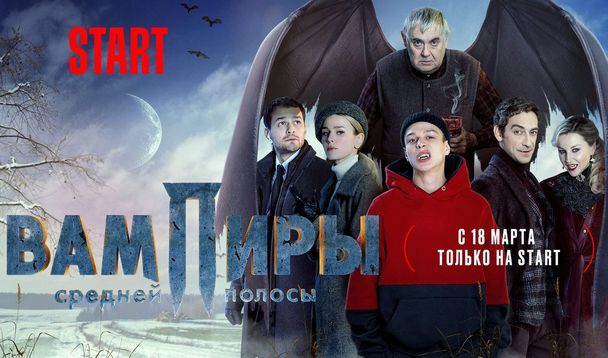 «Вампиры средней полосы»