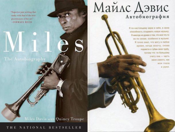 Книги музыкантов: «автобиография» Майлза Дэвиса