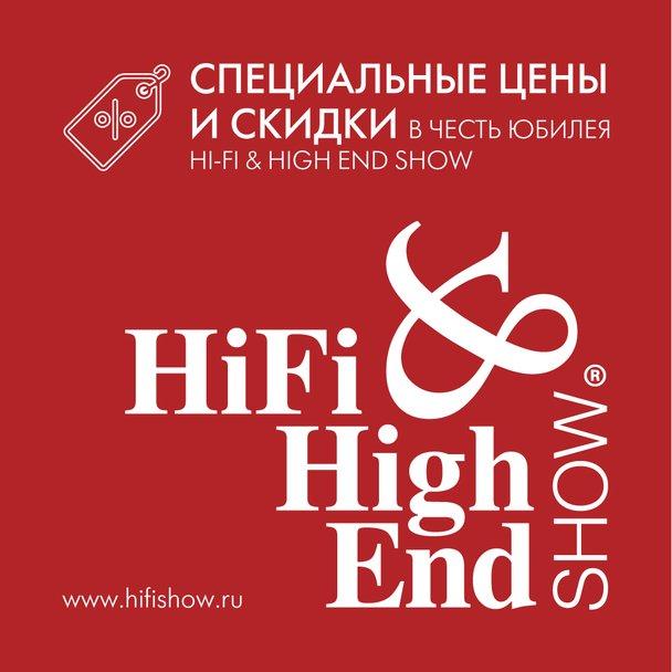 Специальные цены и скидки в честь юбилея HI-FI & HIGH END SHOW