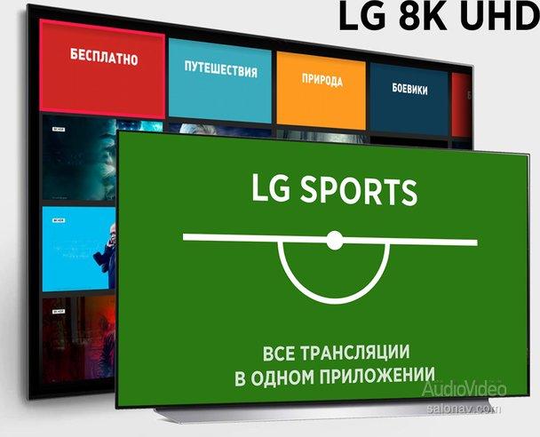 Спорт в 8K от LG