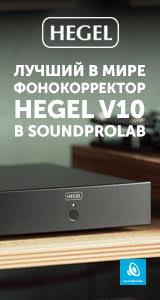 SoundProLab 1. Manley 2. Hegel 160×300