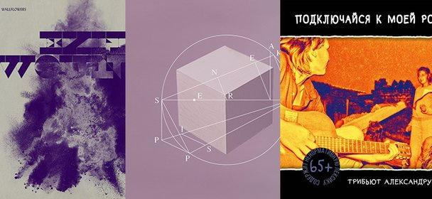 Три новых альбома : от рутс-рока до дальневосточного блюза